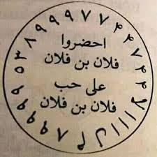 روحانيات مجربة لجلب الحبيب شيخة مغربية
