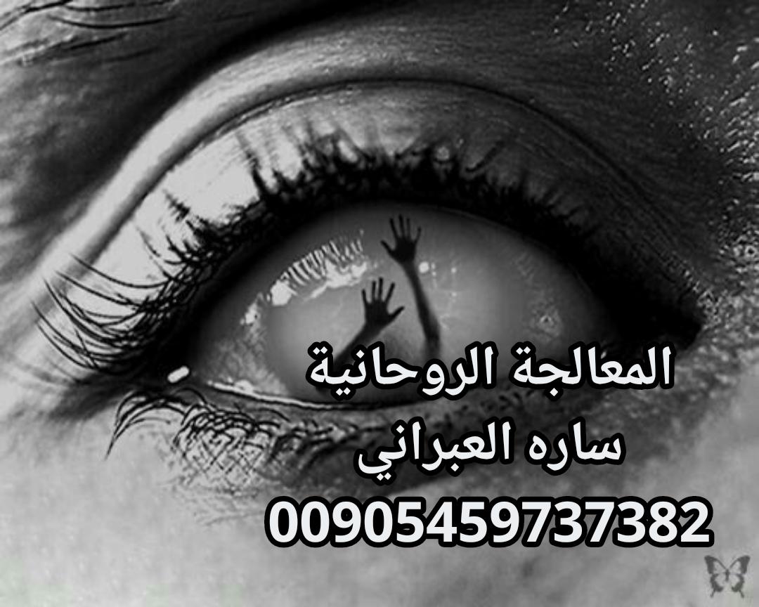 أقوى ساحرة الكويت لجلب الحبيب والزوج