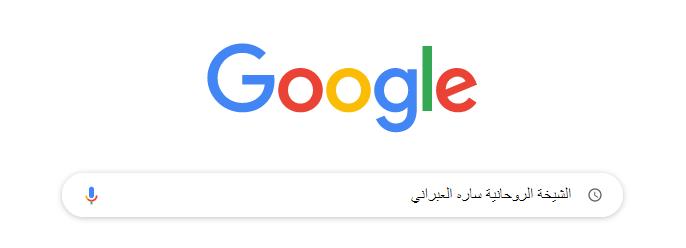 جلب الحبيب حقيقي ومضمون لدى غوغل