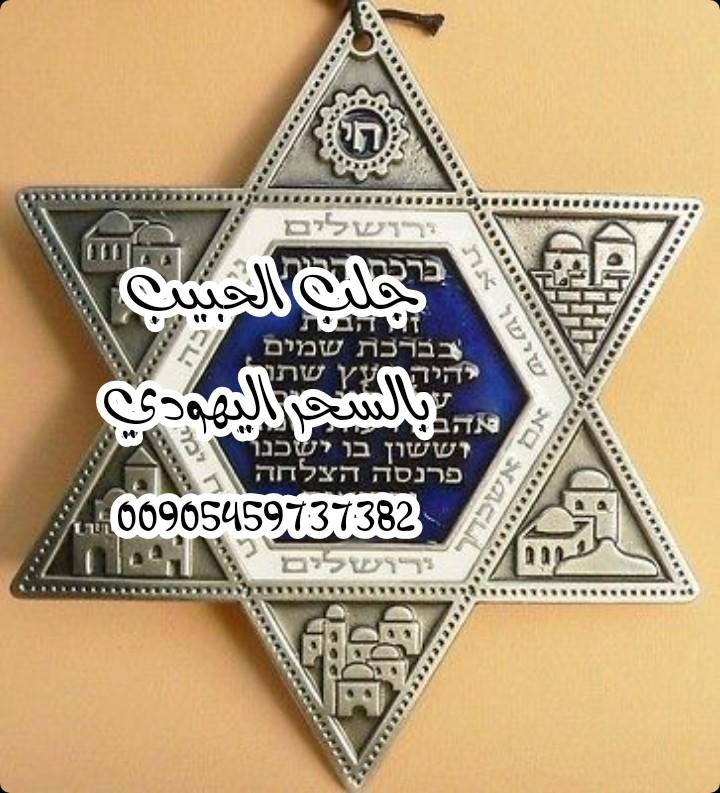 شيخ روحي يهودي يجلب الحبيب وسحر الطاعة