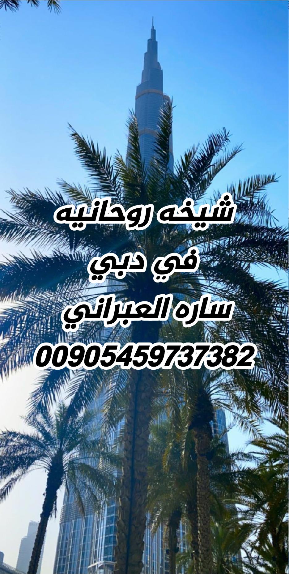 شيخة روحانية مضمونة #دبي لعلاج السحر
