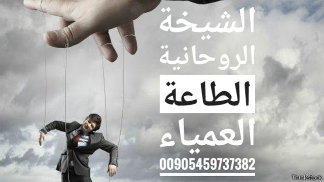 معالجة روحانية في الكويت - الطاعة العمياء للزوج والزوجة