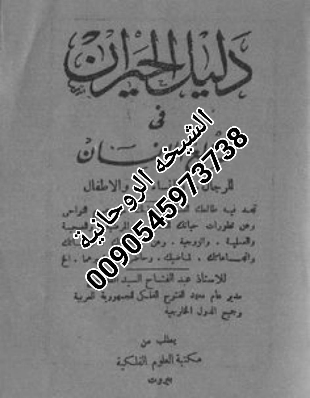 شيخ روحاني عماني مضمون - جلب الحبيب للزواج