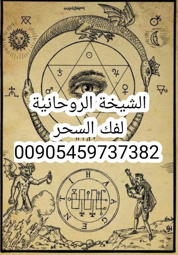 شيخة روحانية مغربية لجلب الحبيب بالسحر الاسود