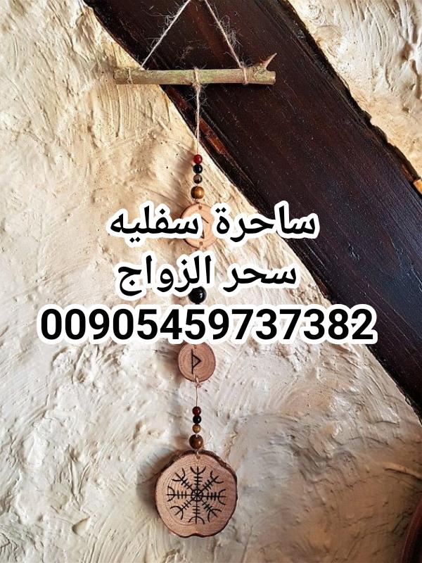 شيخة روحانية لبنانية جلب الحبيب للزواج مجرب